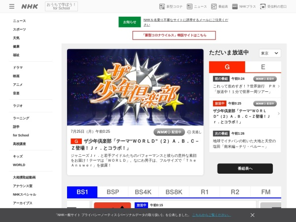 Screenshot of www.nhk.or.jp