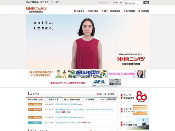Screenshot of www.nhkspg.co.jp