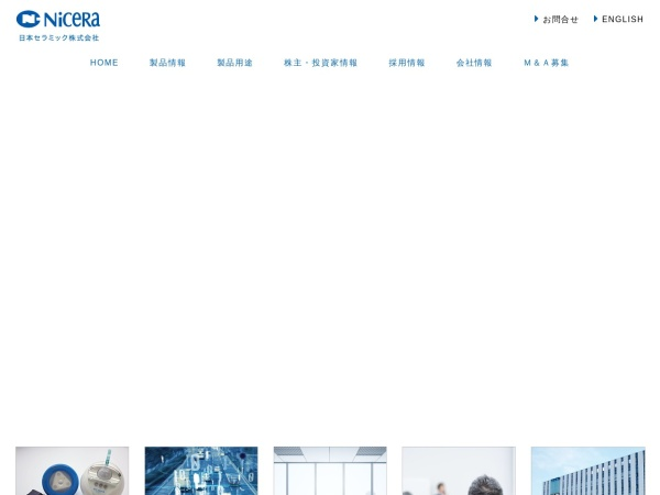 Screenshot of www.nicera.co.jp