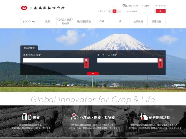 Screenshot of www.nichino.co.jp
