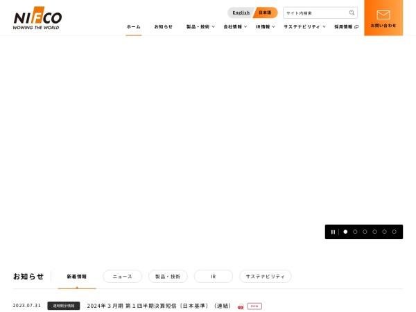 Screenshot of www.nifco.com