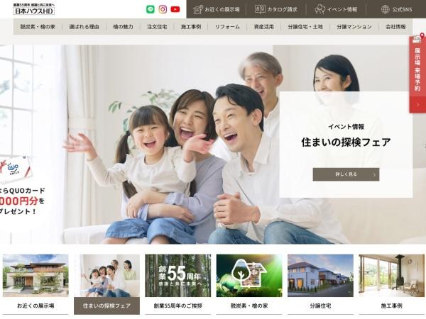 Screenshot of www.nihonhouse-hd.co.jp
