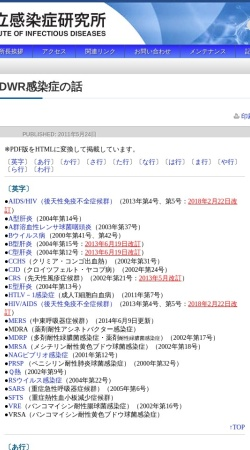 Screenshot of www.niid.go.jp
