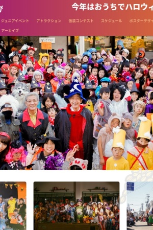 Screenshot of www.niitsu-halloween.com
