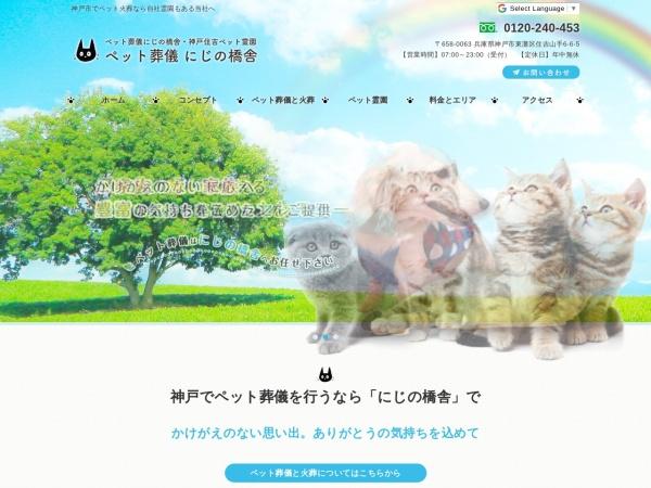 Screenshot of www.nijinohasi.com