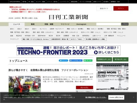 日刊工業新聞社