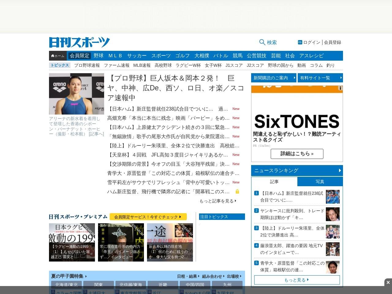 中京大中京・浦松千聖が学校別の3連覇に貢献