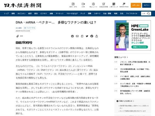 Screenshot of www.nikkei.com