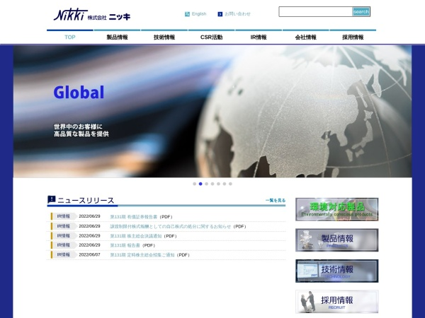 Screenshot of www.nikkinet.co.jp