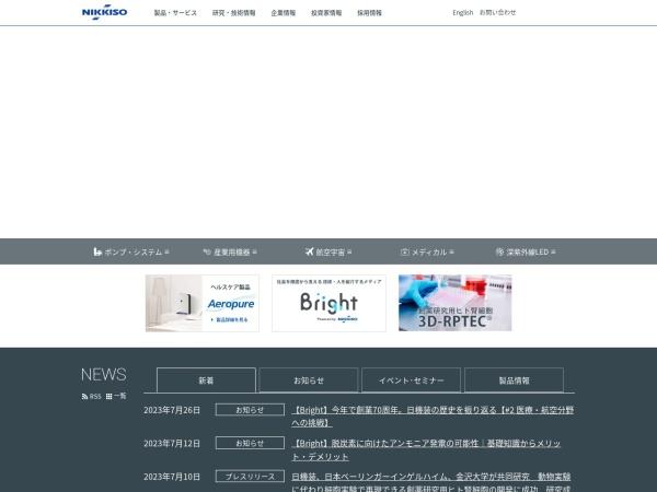 Screenshot of www.nikkiso.co.jp