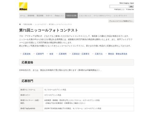 Screenshot of www.nikon-image.com