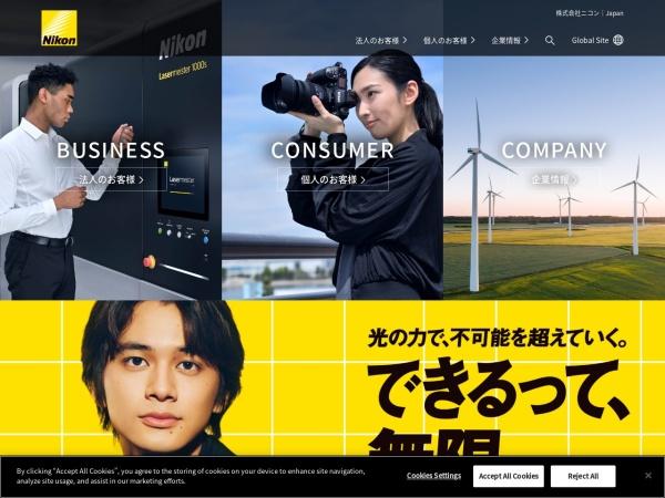 Screenshot of www.nikon.co.jp
