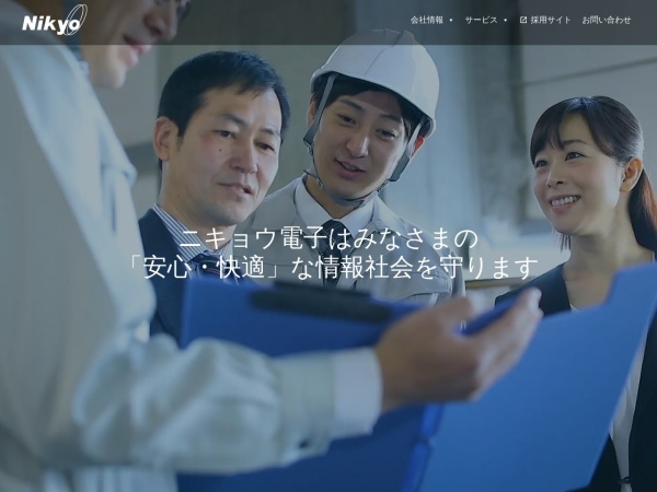 Screenshot of www.nikyo.co.jp