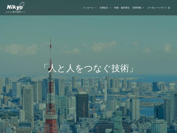 Screenshot of www.nikyo.co.jp
