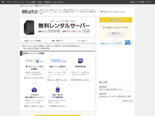 Screenshot of www.ninja.co.jp