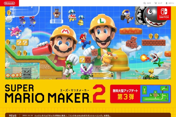 Screenshot of www.nintendo.co.jp