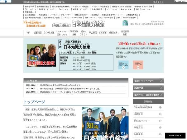 https://www.nippon-kentei.com/