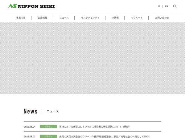 Screenshot of www.nippon-seiki.co.jp