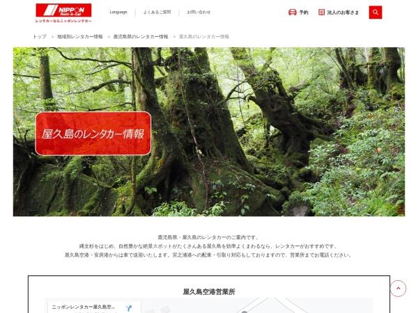 Screenshot of www.nipponrentacar.co.jp