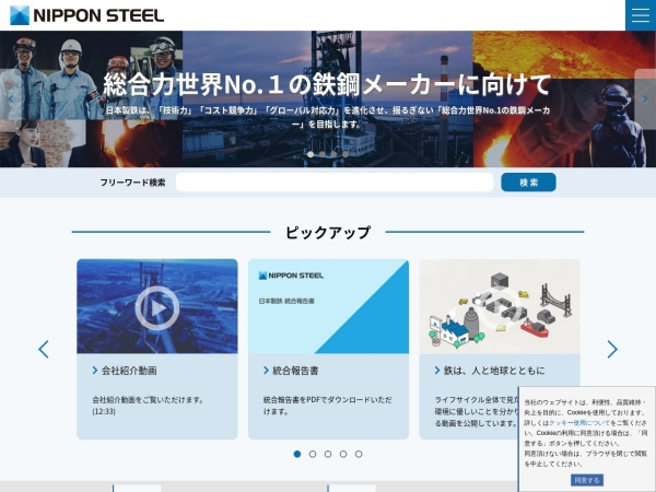 Screenshot of www.nipponsteel.com