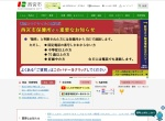 Screenshot of www.nishi.or.jp