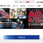 Screenshot of www.nissan-gakuen.ac.jp
