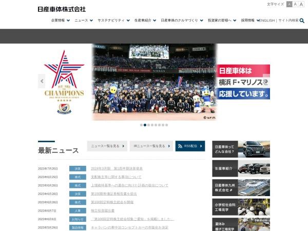 Screenshot of www.nissan-shatai.co.jp
