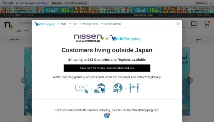 Screenshot of www.nissen.co.jp