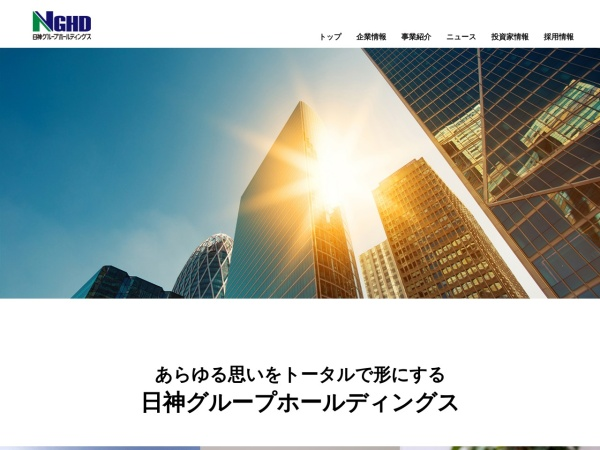Screenshot of www.nisshin-hd.co.jp