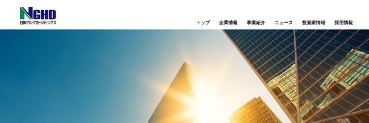 Screenshot of www.nisshin-hd.co.jp