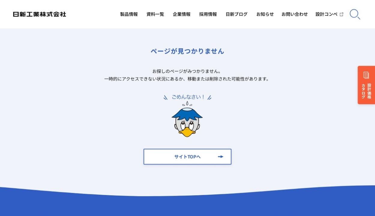 https://www.nisshinkogyo.co.jp/gaiyo/oubo.html