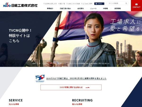 Screenshot of www.nisso.co.jp