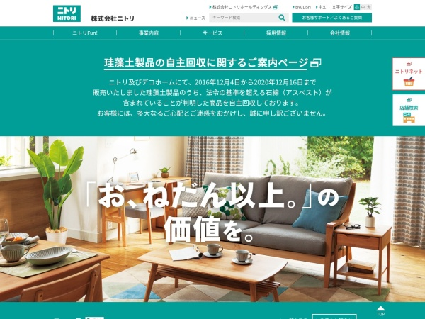 Screenshot of www.nitori.co.jp