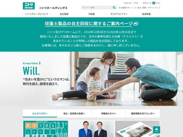 Screenshot of www.nitorihd.co.jp