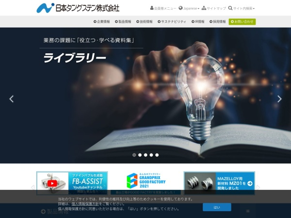 Screenshot of www.nittan.co.jp