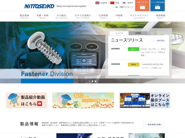 Screenshot of www.nittoseiko.co.jp