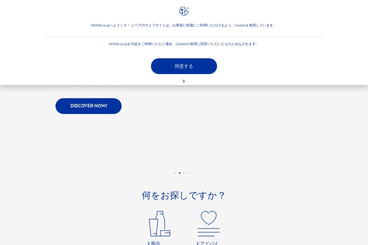 Screenshot of www.nivea.co.jp