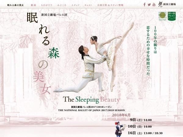 https://www.nntt.jac.go.jp/ballet/sleeping/