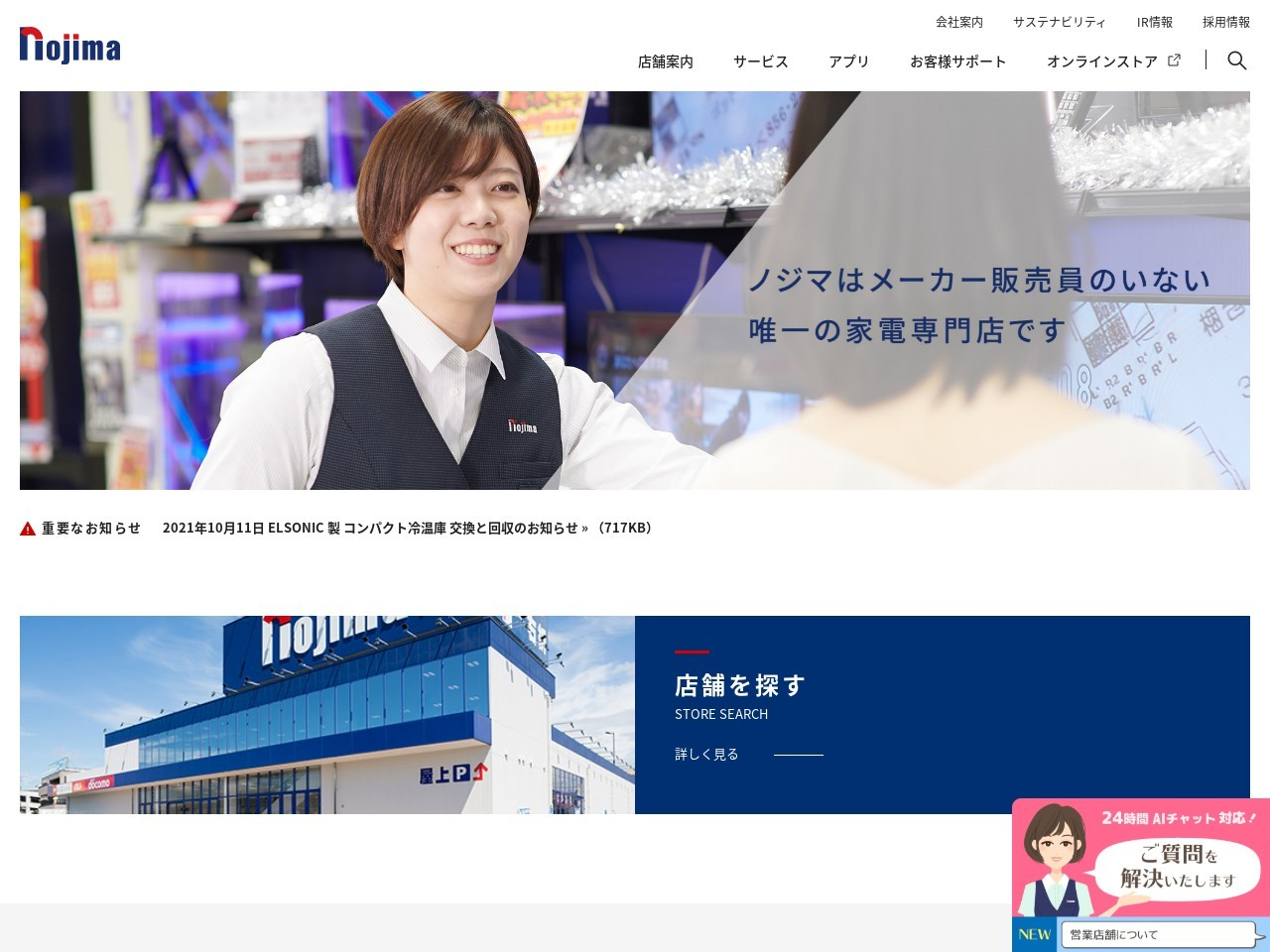 Screenshot of www.nojima.co.jp