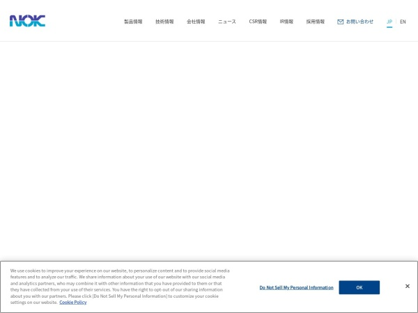 Screenshot of www.nok.co.jp