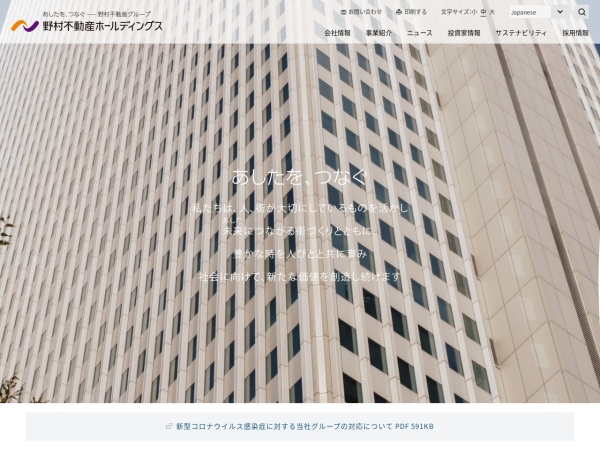 Screenshot of www.nomura-re-hd.co.jp