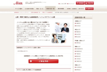 Screenshot of www.nozze.com