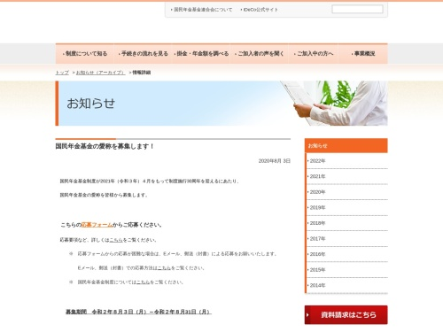 Screenshot of www.npfa.or.jp
