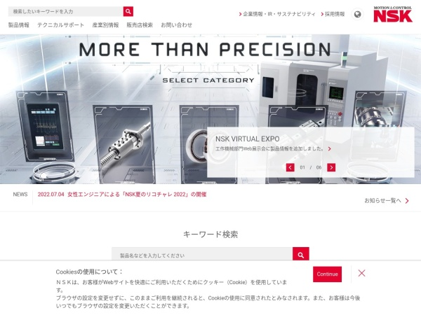 Screenshot of www.nsk.com