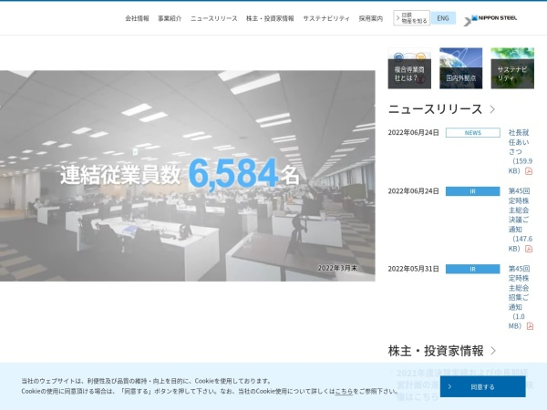 Screenshot of www.nst.nipponsteel.com
