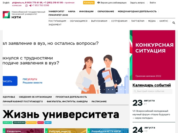 Screenshot of www.nstu.ru