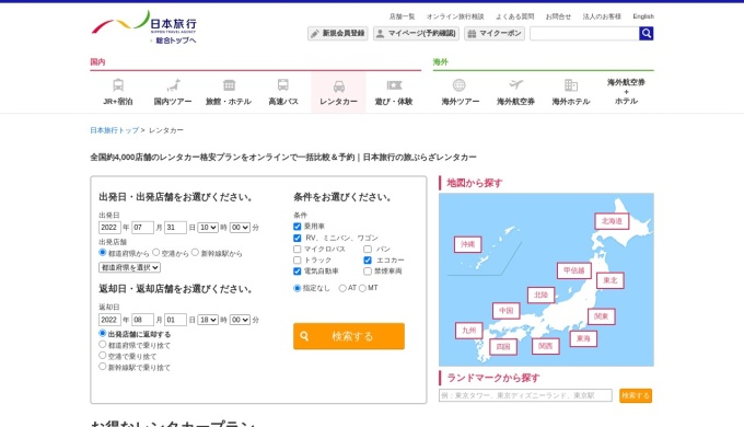 Screenshot of www.nta.co.jp