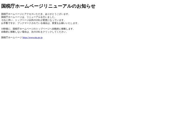 https://www.nta.go.jp/sonota/sonota/osirase/data/h23/jishin/gienkin/faq/answer1.htm#q02