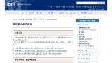https%3A%2F%2Fwww.nta.go.jp%2Ftaxes%2Fshiraberu%2Fshinkoku%2Fkakutei - Chromebookで確定申告?公的年金と確定拠出年金とネット広告収入の場合?!
