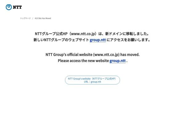 Screenshot of www.ntt.co.jp